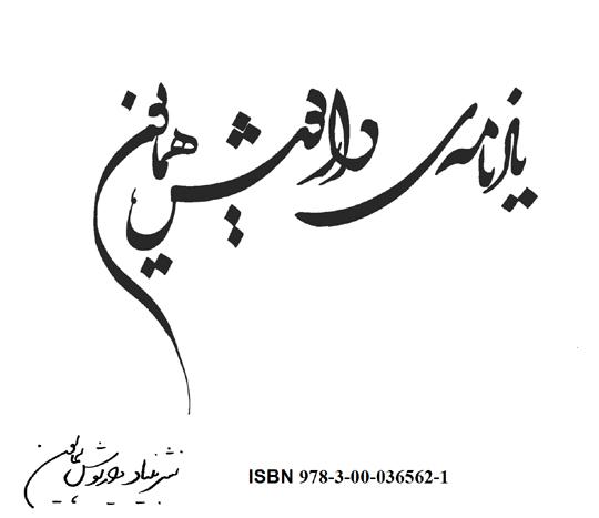 Yadnameh 1