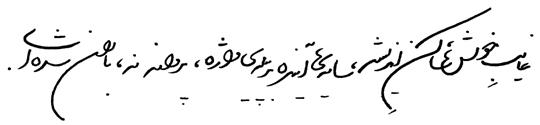 ghayeb