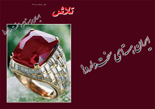 Talash34_Umschlag Kopie