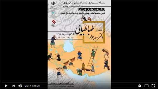 Tabatabaie Iranshahr